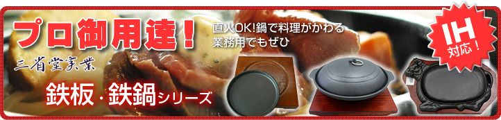 プロ御用達 三省堂実業 鉄板・鉄鍋シリーズ