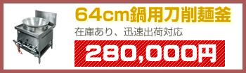 64cm鍋用刀削麺釜