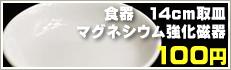 食器14cm取り皿 マグネシウム強化磁器